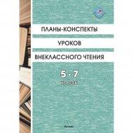 Книга «Планы-конспекты уроков внеклассного чтения. 5-7 классы».