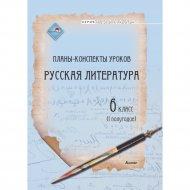 Планы-конспекты уроков. Русская литература. 6 класс (I полугодие).