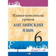 Книга «Планы-конспекты. Английский язык. 6 класс (unit 7-9)».