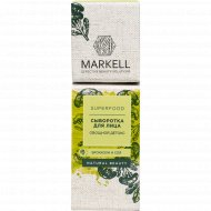 Сыворотка для лица«Markell» овощной детокс, 30 мл.
