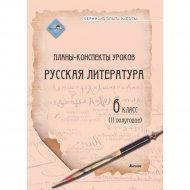 Планы-конспекты уроков. Русская литература. 6 класс (II полугодие).