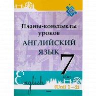 Книга «Планы-конспекты. Английский язык. 7 класс, unit 1-2».