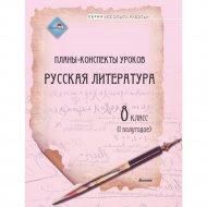 Планы-конспекты уроков. Русская литература. 8 класс, 1 полугодие.