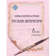Планы-конспекты уроков. Русская литература. 8 класс (I полугодие).