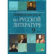 Книга «Тематические тесты по русской литературе. 9 класс».