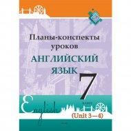 Книга «Планы-конспекты. Английский язык. 7 класс (unit 3-4)».
