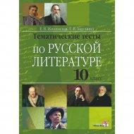 Книга «Тематические тесты по русской литературе. 10 класс».
