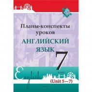 Книга «Планы-конспекты. Английский язык. 7 класс, unit 5-7».