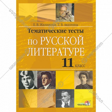 Книга «Тематические тесты по русской литературе. 11 класс».