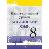 Книга «Планы-конспекты. Английский язык. 8 класс (unit 1-2)».