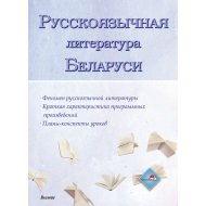 Книга «Русскоязычная литература Беларуси».