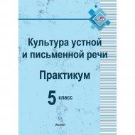 Книга «Практикум по культуре речи. 5 класс».