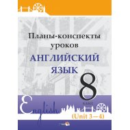 Книга «Планы-конспекты. Английский язык. 8 класс (unit 3-4)».