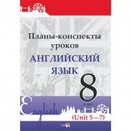 Книга «Планы-конспекты. Английский язык. 8 класс (unit 5-7)».