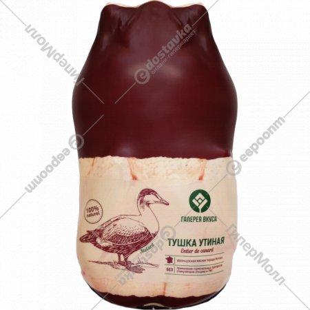 Мясо птицы.Тушка утенка потрошеная, 1 сорта, 1 кг., фасовка 2-2.8 кг