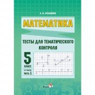 Книга «Математика. Тесты для тематического контроля. 5 класс. Ч. 1».