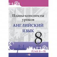 Книга «Планы-конспекты. Английский язык. 8 класс (unit 8-9)».