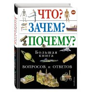 Книга «Что? Зачем? Почему? Большая книга вопросов и ответов».