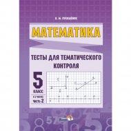 Книга «Математика. Тесты для тематического контроля. 5 класс ч. 2».
