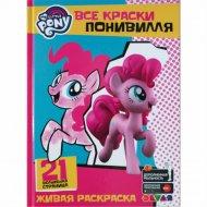 Живая раскраска «Мой маленький пони. Все краски Понивилля».
