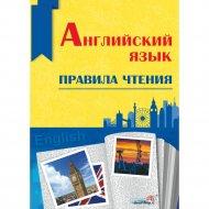 Книга «Английский язык. Правила чтения: справочник».