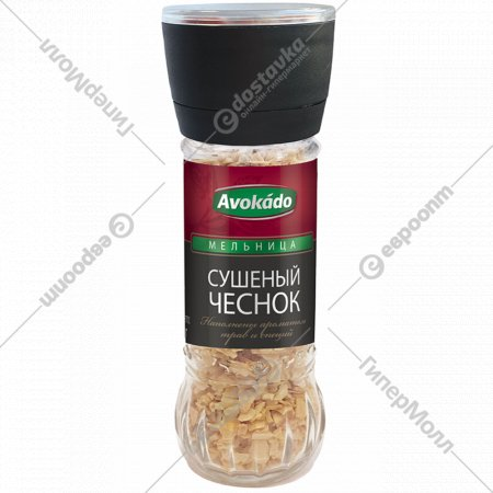 Приправа «Avokado» чеснок сушеный, 55 г.