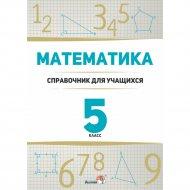 Книга «Математика. 5 класс: справочник для учащихся».