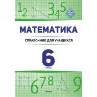 Книга «Математика. 6 класс: справочник для учащихся».