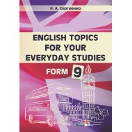 Книга «English topics for your everyday studies. Form 9».