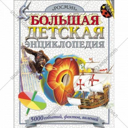Книга «Большая детская энциклопедия».