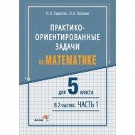 Книга «Практико-ориентированные задачи по математике. 5 класс, ч.1».