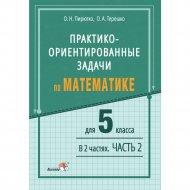 Практико-ориентированные задачи по математике. 5 класс, в ч.2.