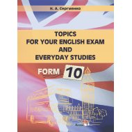 Книга «Topics for your english exam and everyday studies. Form 10».