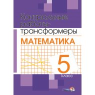 Книга «Контрольные работы-трансформеры. Математика. 5 класс».
