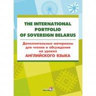 Книга «The international portfolio of sovereign Belarus».