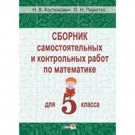 Сборник самостоятельных и контрольных работ по математике 5 класса.