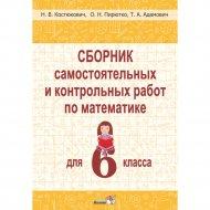 Сборник самостоятельных и контрольных работ по математике 6 класса.