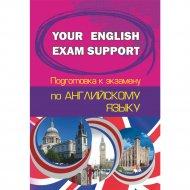 Книга «Your english exam support. Подготовка к экзамену».