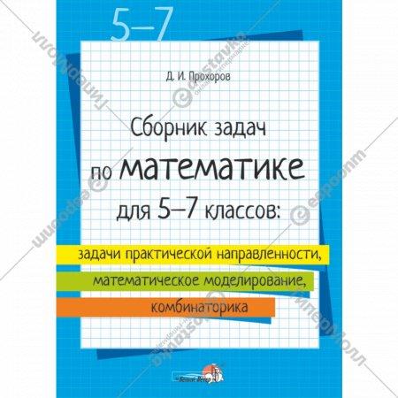 Книга «Сборник задач по математике для 5-7 классов».