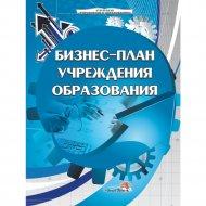 Книга «Бизнес-план учреждения образования».