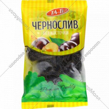 Чернослив «Tа-Ti» без косточки, 100 г.