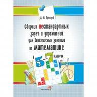 Сборник нестандартных задач для занятий по математике 5-7 класс».