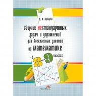 Сборник нестандартных задач для занятий по математике 8-9 классы.