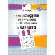 Сборник нестандартных задач для занятий по математике 11 класс.