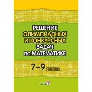 Книга «Решение олимпиадных и конкурсных задач. Математика 7-9 класс».