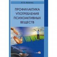 Книга «Профилактика употребления психоактивных веществ».