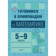 Книга «Готовимся к олимпиадам по математике. 5-9 классы».
