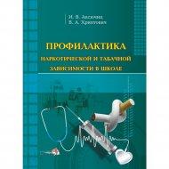 Книга «Профилактика наркотической и табачной зависимости в школе».
