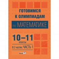 Книга «Готовимся к олимпиадам по математике. 10-11 классы. 1».