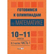Книга «Готовимся к олимпиадам по математике. 10-11 классы. Часть 1».